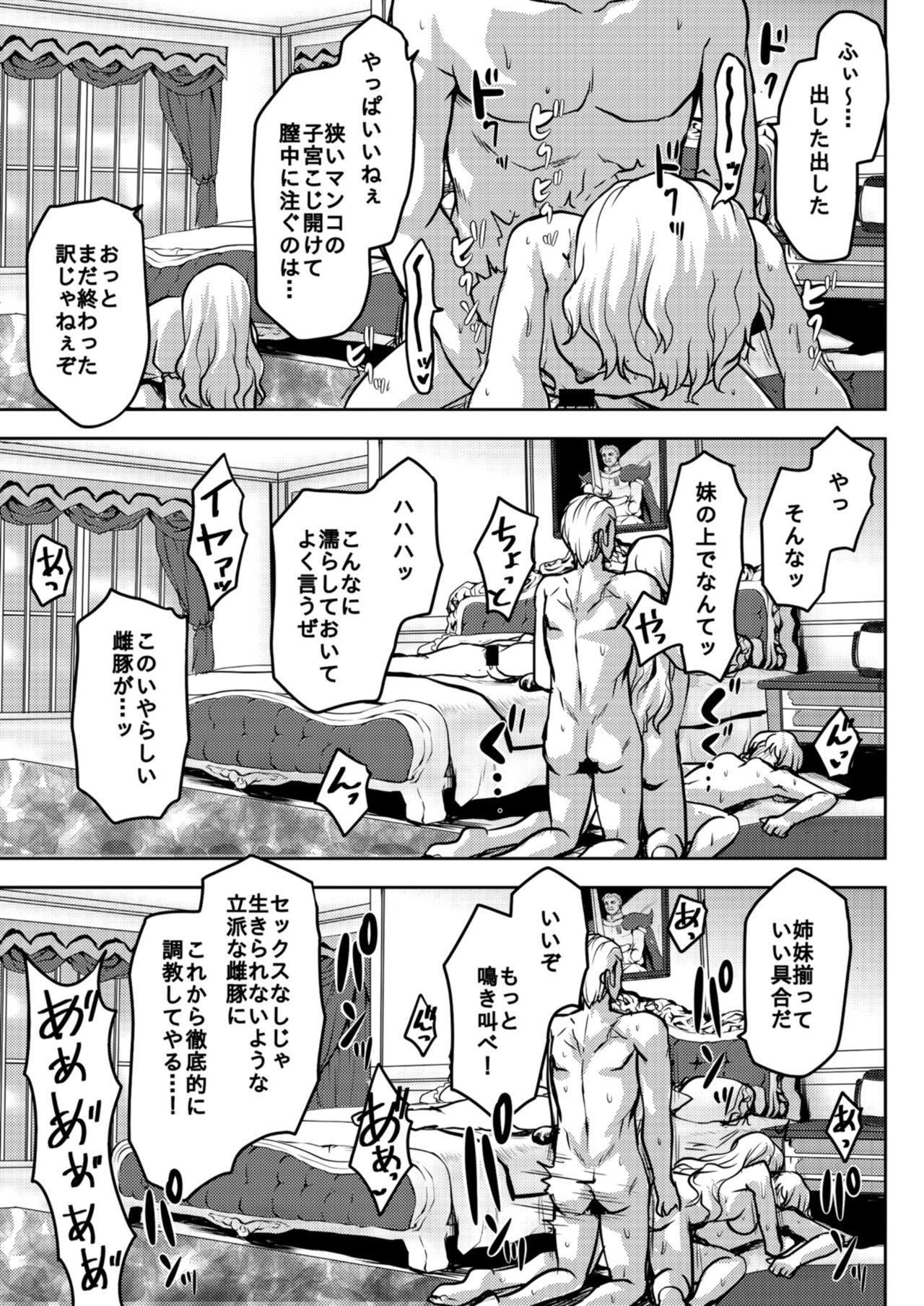 Teiten Kansoku 38