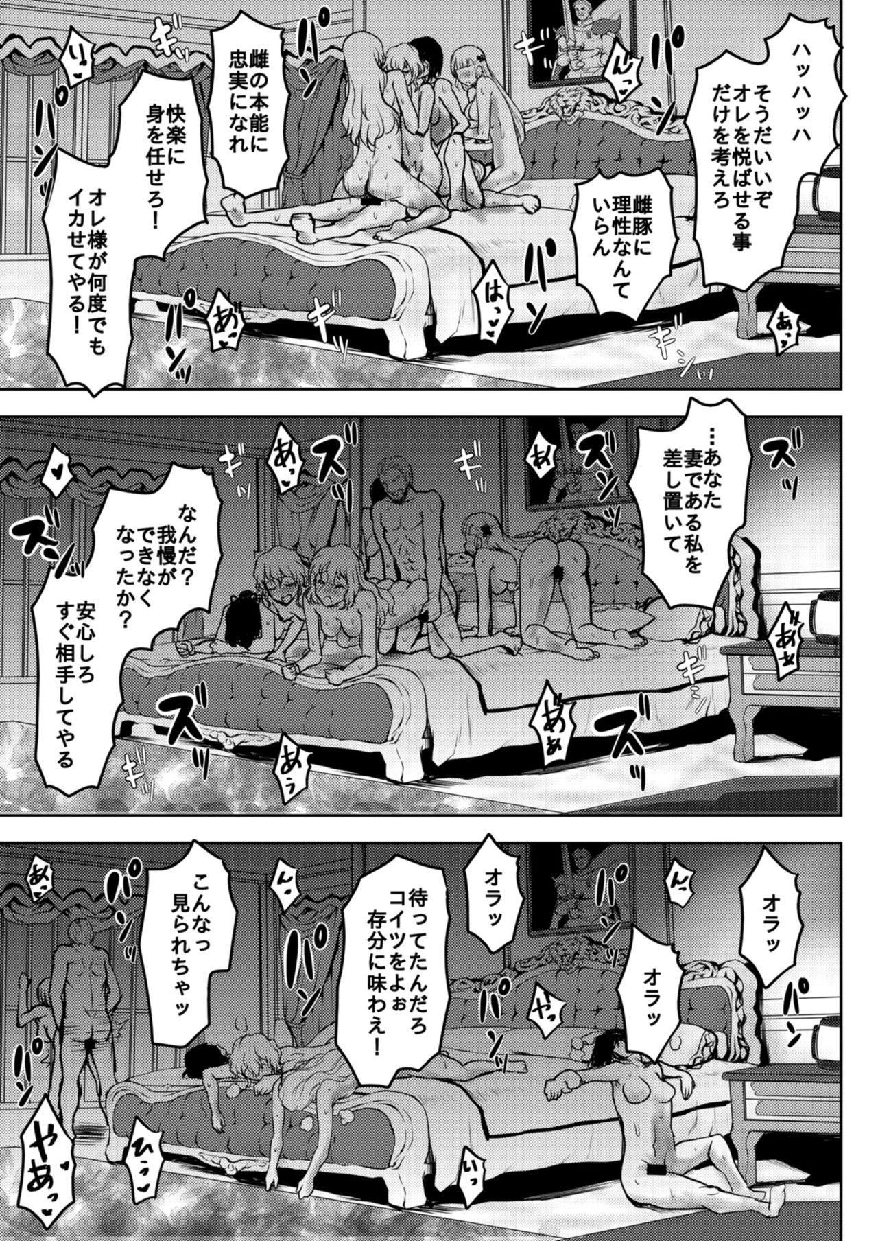 Teiten Kansoku 42