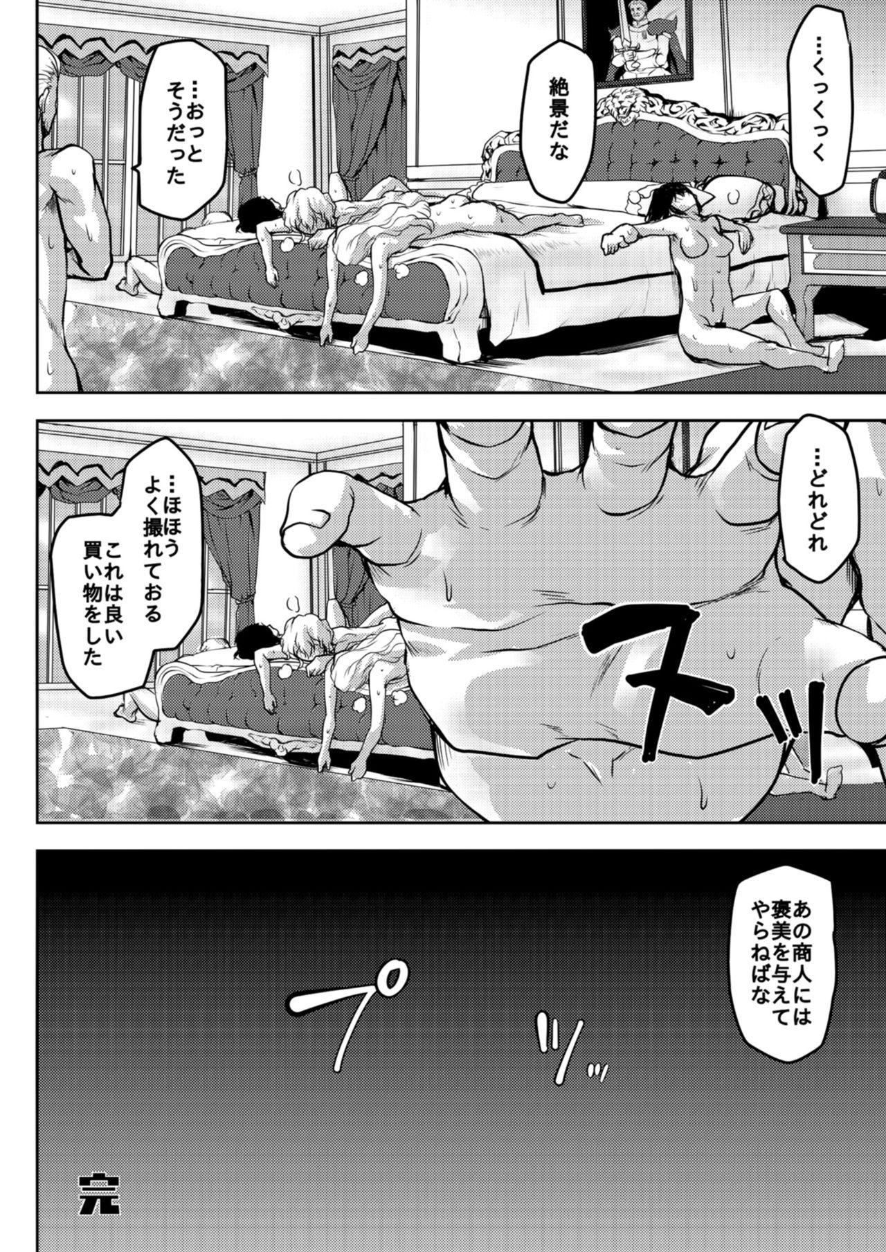 Teiten Kansoku 43