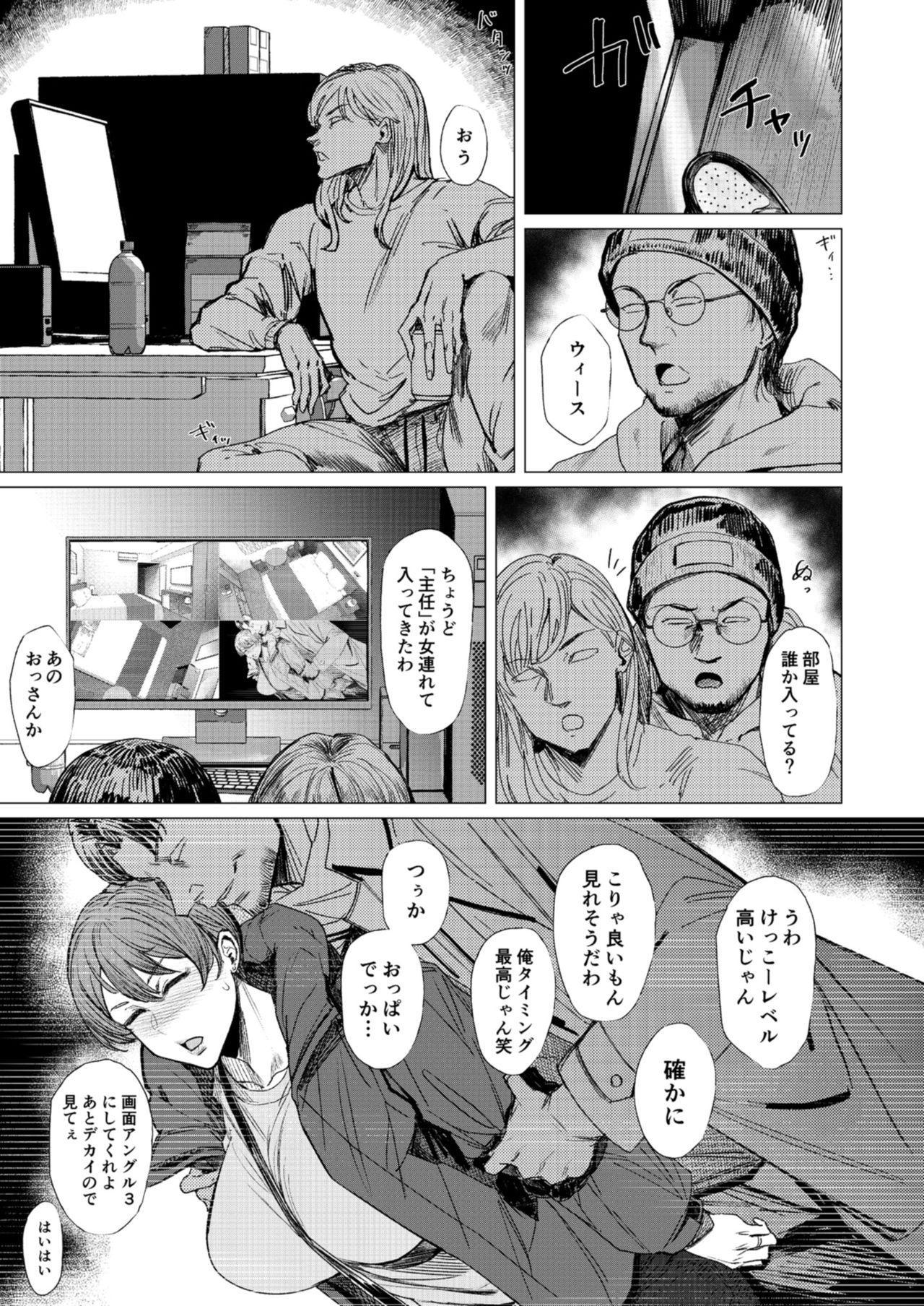 Teiten Kansoku 44