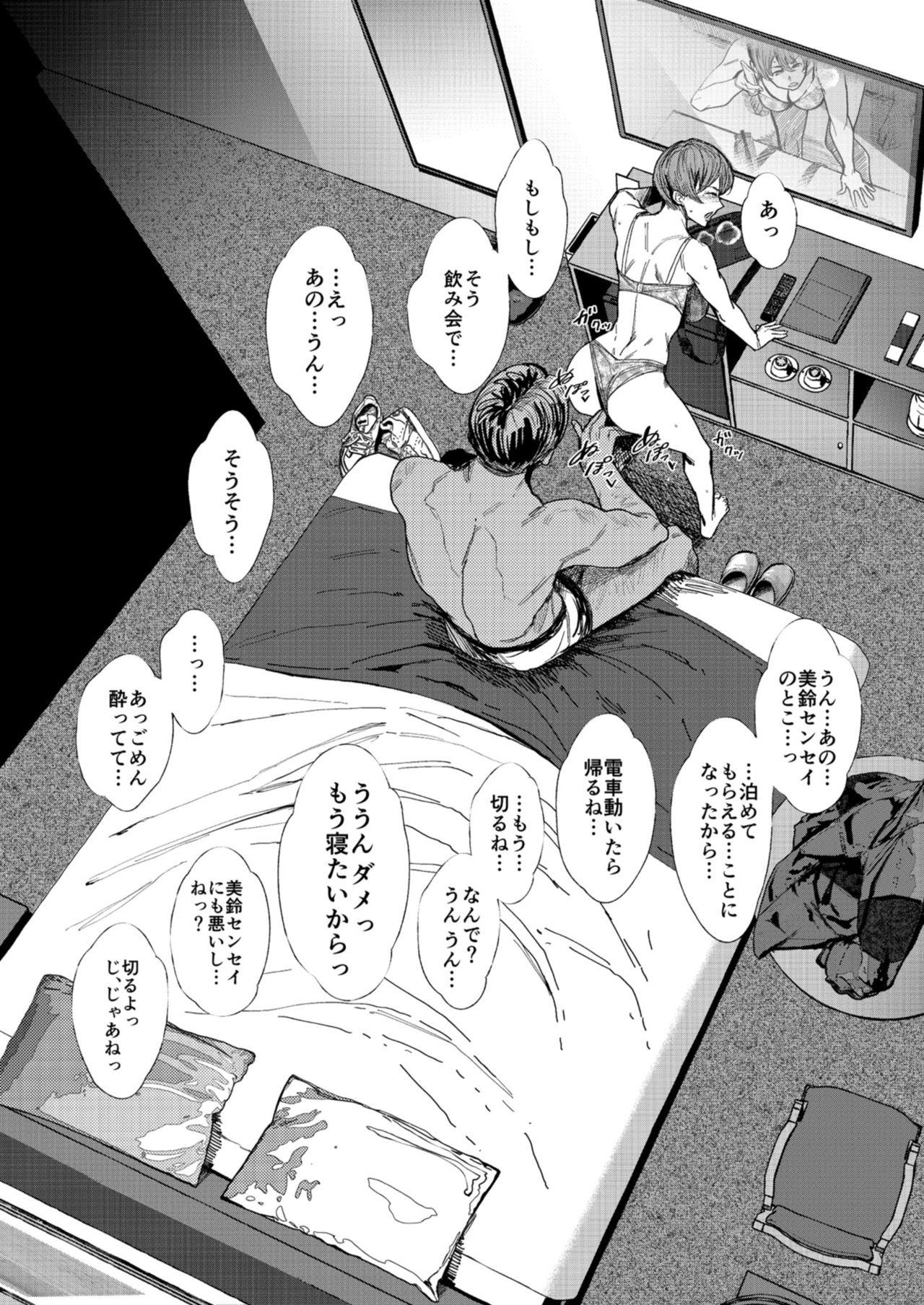 Teiten Kansoku 48