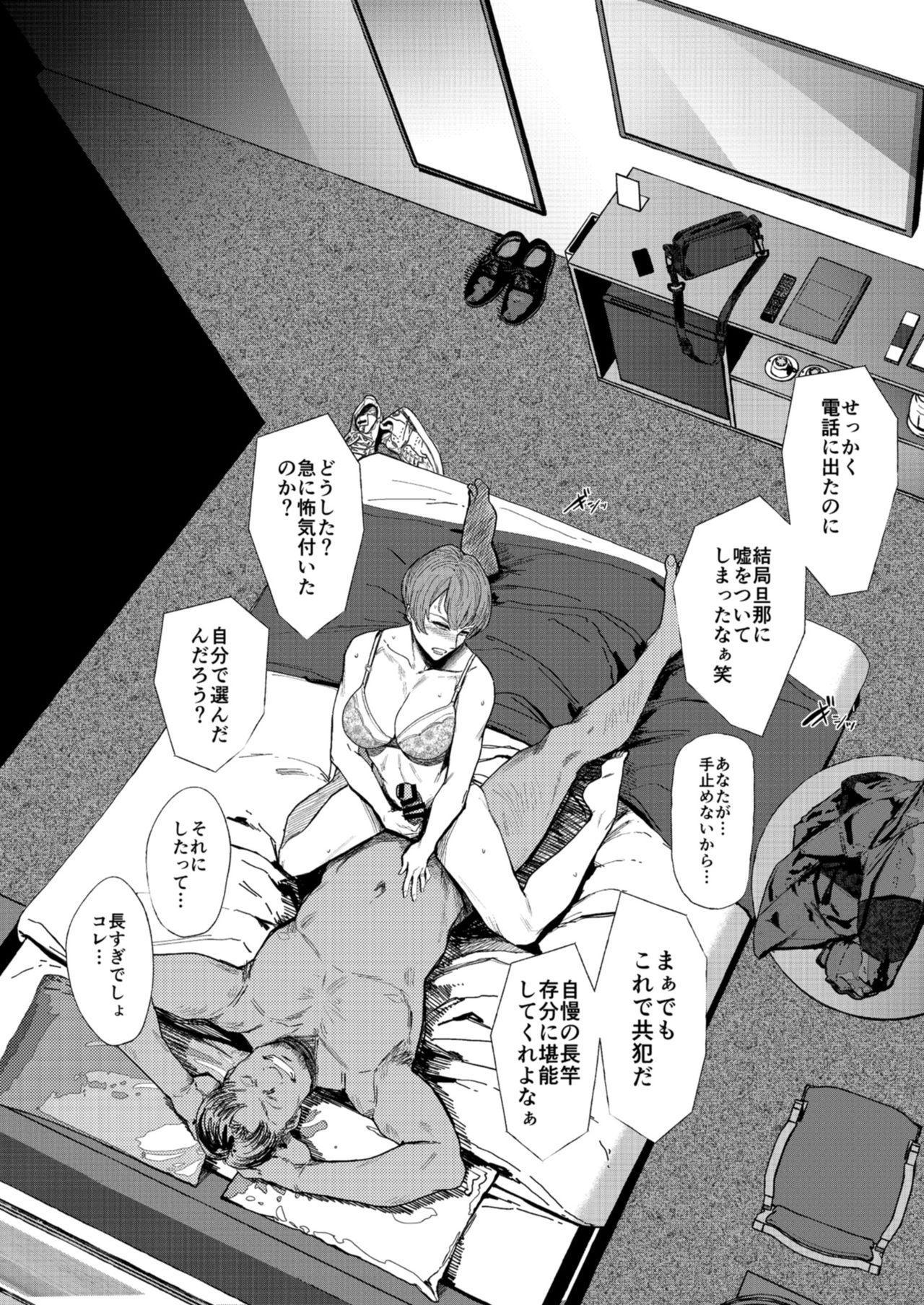 Teiten Kansoku 49