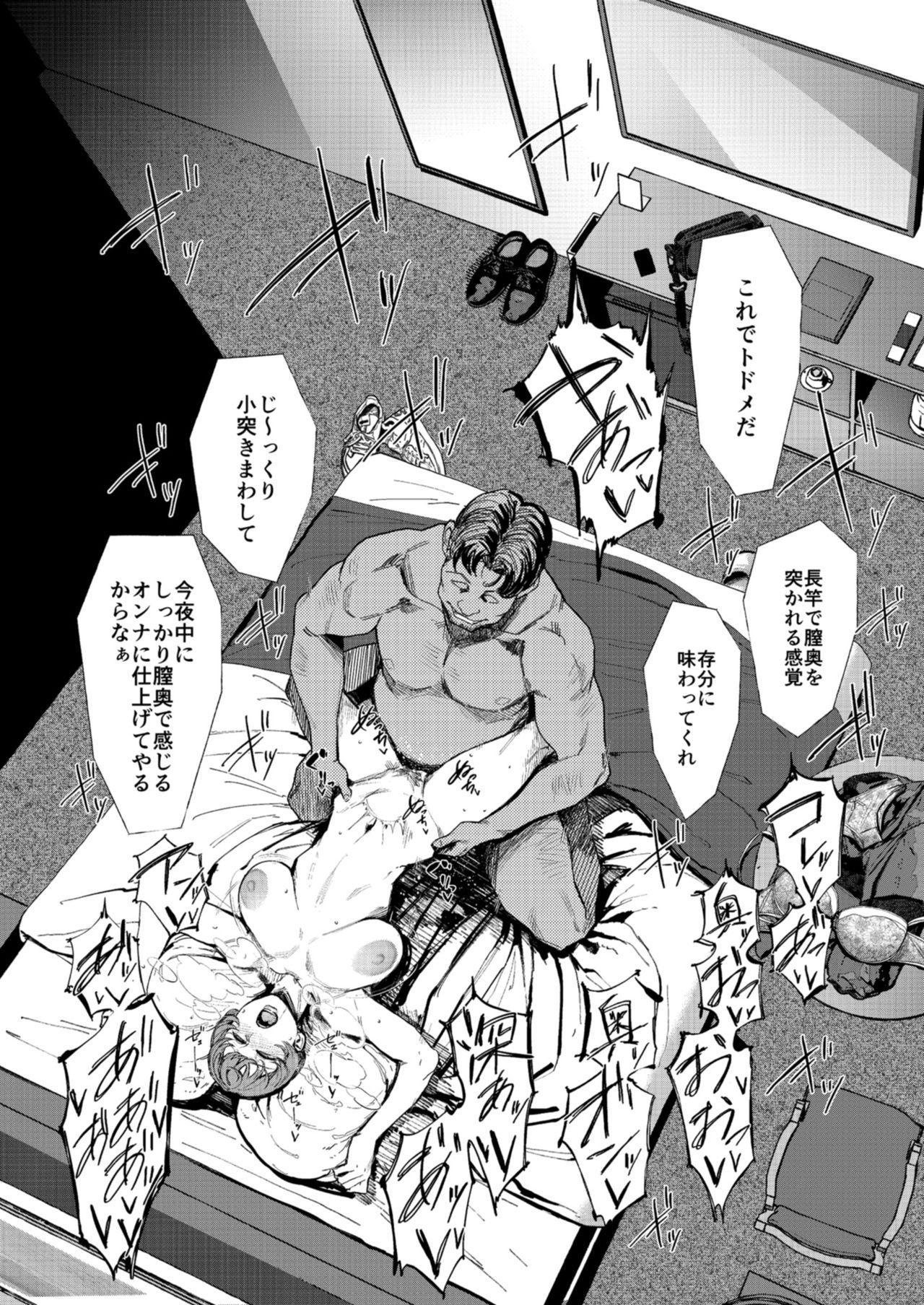 Teiten Kansoku 51