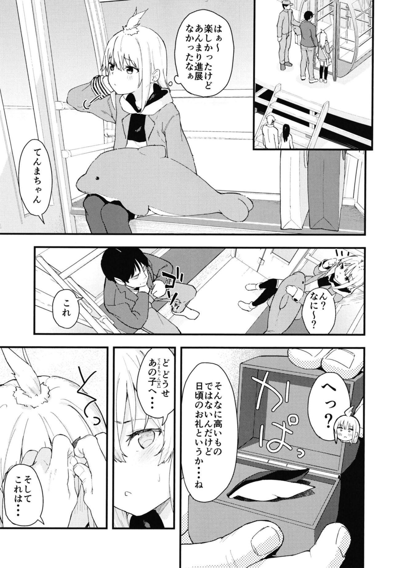 Chouhatsu Matenshi!! Tenma-chan 2 14