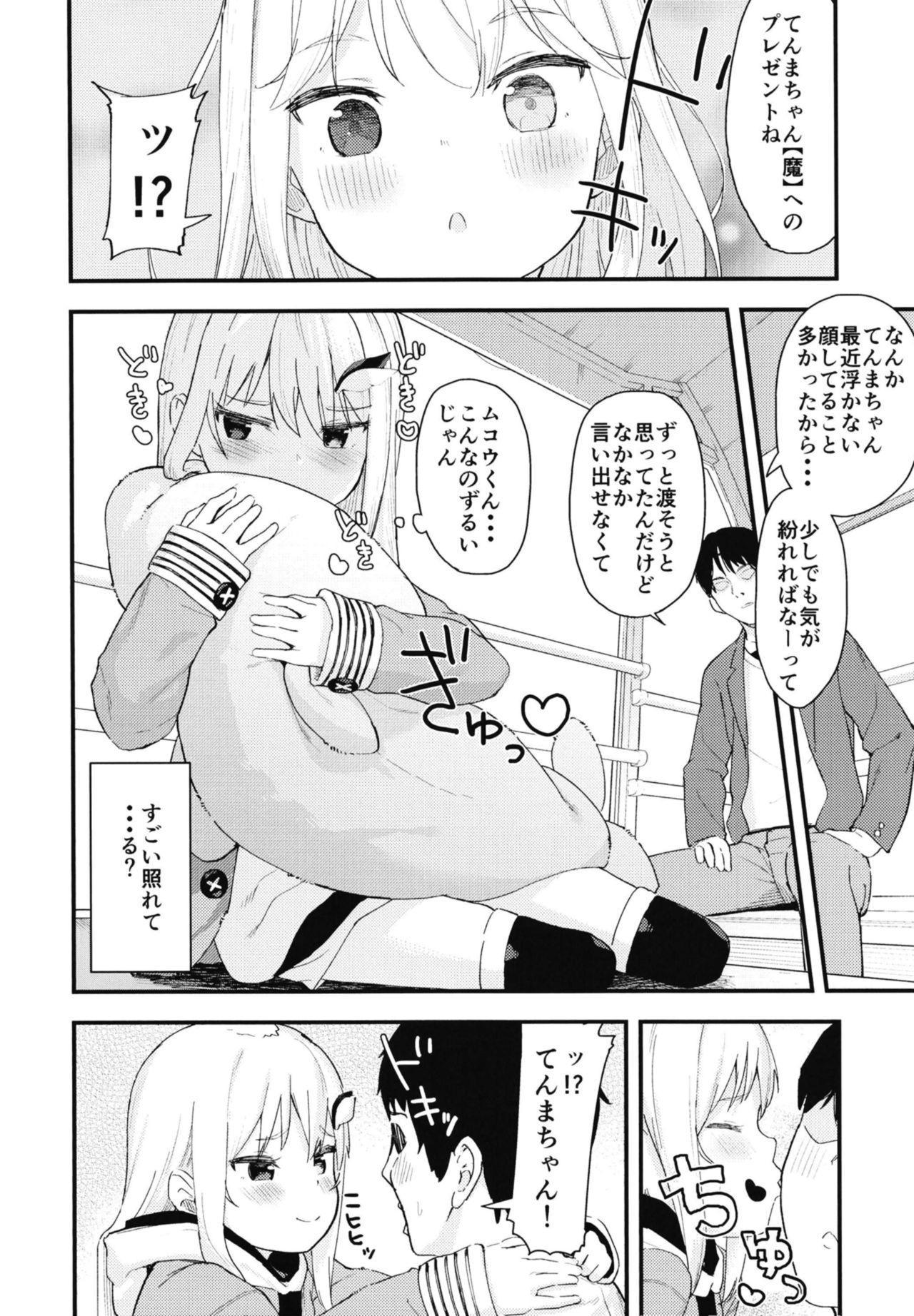Chouhatsu Matenshi!! Tenma-chan 2 15
