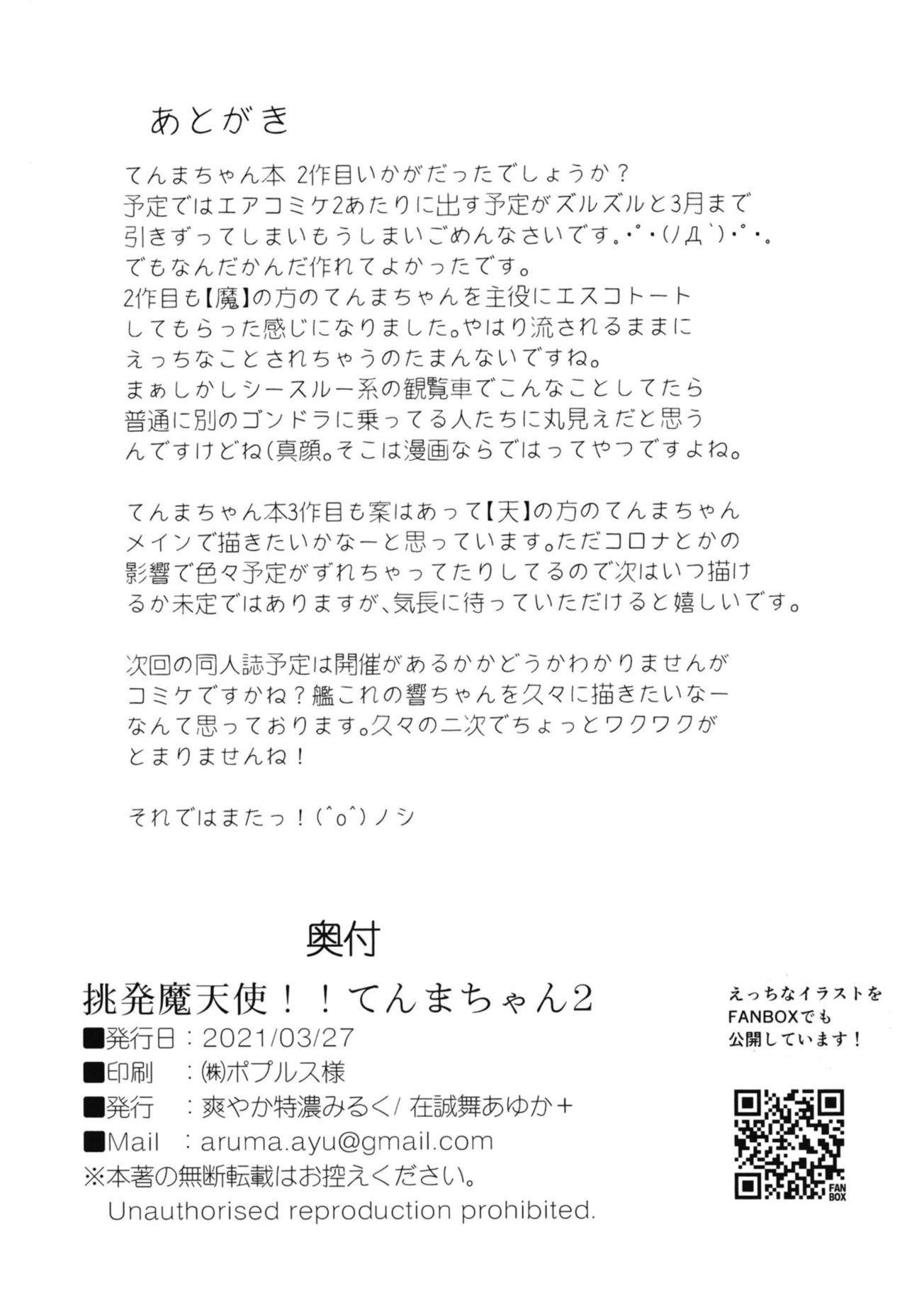 Chouhatsu Matenshi!! Tenma-chan 2 27