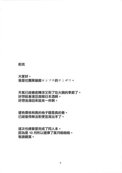 Ro-chan no Fly Me to the Moon Sakusen 3