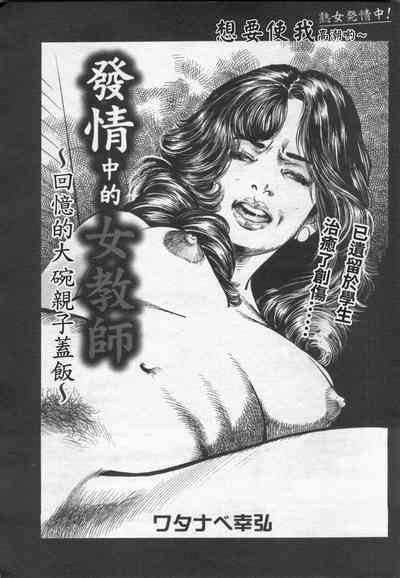 発情する女教師~追憶の親子どんぶり~ 0
