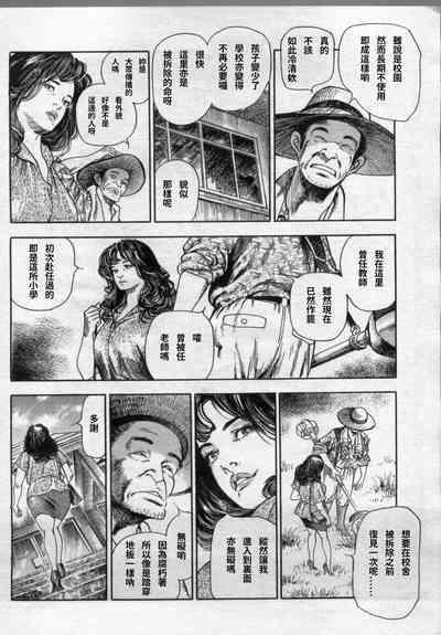 発情する女教師~追憶の親子どんぶり~ 3