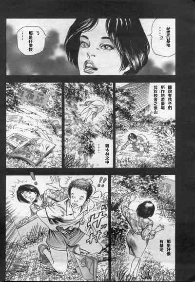 発情する女教師~追憶の親子どんぶり~ 5