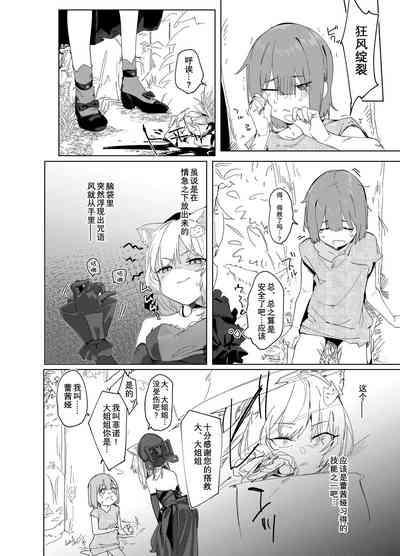 TS Neko Succubus-san wa Sakusei Nante Shitakunai! 6