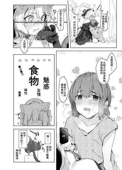 TS Neko Succubus-san wa Sakusei Nante Shitakunai! 8