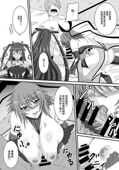 Yukikaze to Okaa-san 4