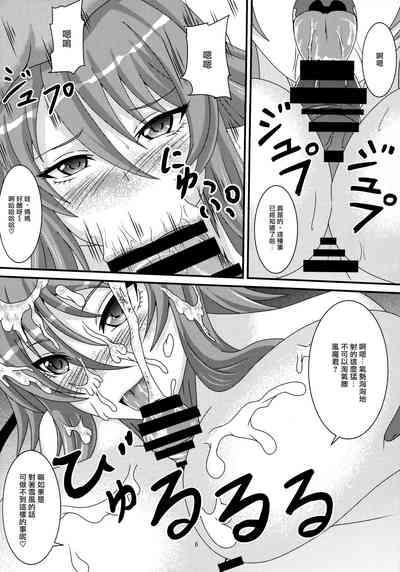 Yukikaze to Okaa-san 5
