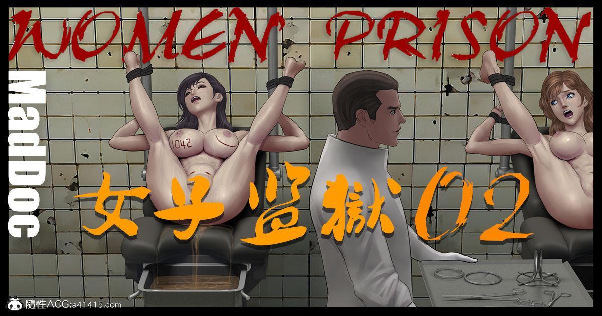 Mad Doc Women Prison 01-04 9