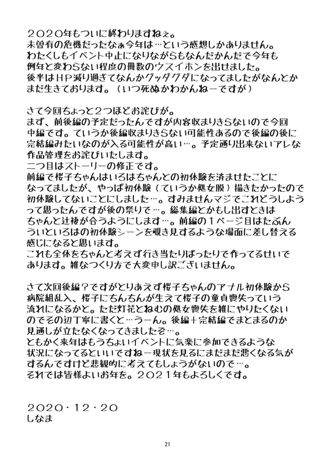 H na Sakura ga H de Motto H ni Naru Hon Chuuhen 21