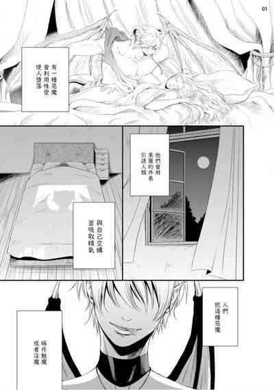 Furachina Inma ni Ai no Shioki o! | 对无礼淫魔的爱之惩罚! 1