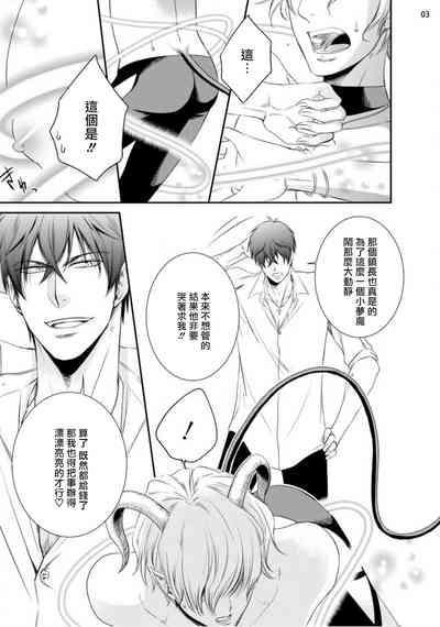 Furachina Inma ni Ai no Shioki o! | 对无礼淫魔的爱之惩罚! 3