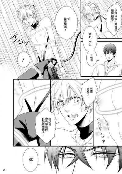 Furachina Inma ni Ai no Shioki o! | 对无礼淫魔的爱之惩罚! 4
