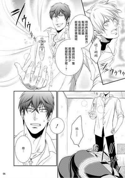Furachina Inma ni Ai no Shioki o! | 对无礼淫魔的爱之惩罚! 6