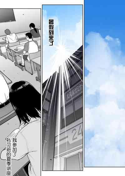 Iinchou no Saimin Natsuyasumi 2