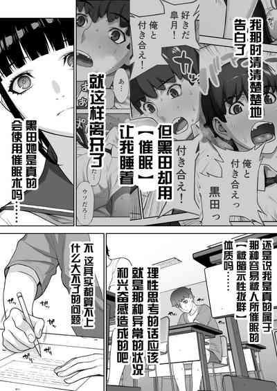 Iinchou no Saimin Natsuyasumi 5