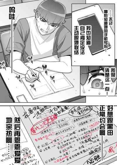 Iinchou no Saimin Natsuyasumi 8