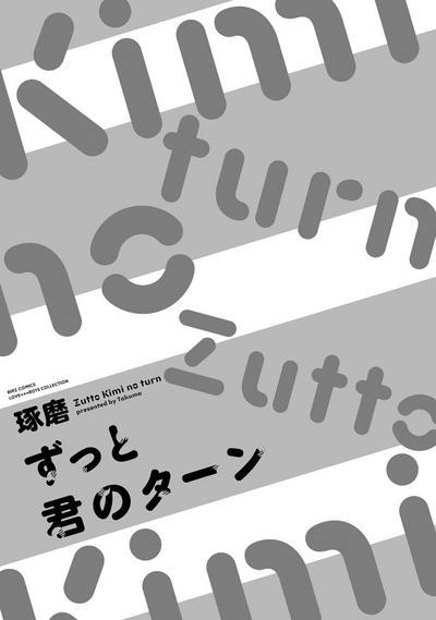 Zutto Kimi no Turn   一直是你的回合 Ch. 1-3 4