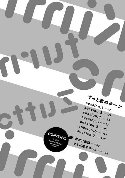 Zutto Kimi no Turn   一直是你的回合 Ch. 1-3 5
