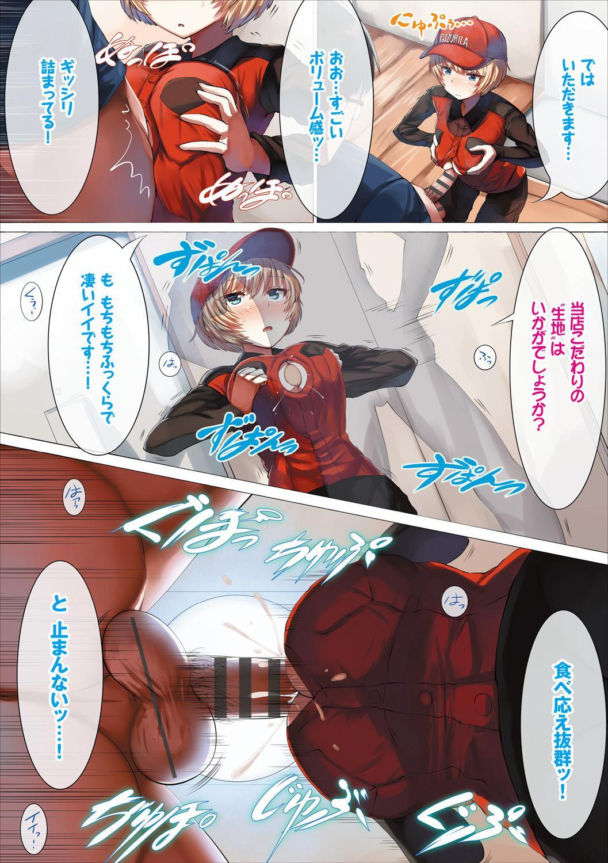 [LOLICEPT] Shinjin-chan no Arbeit - New Girl's Part-Time Job [Digital] 17