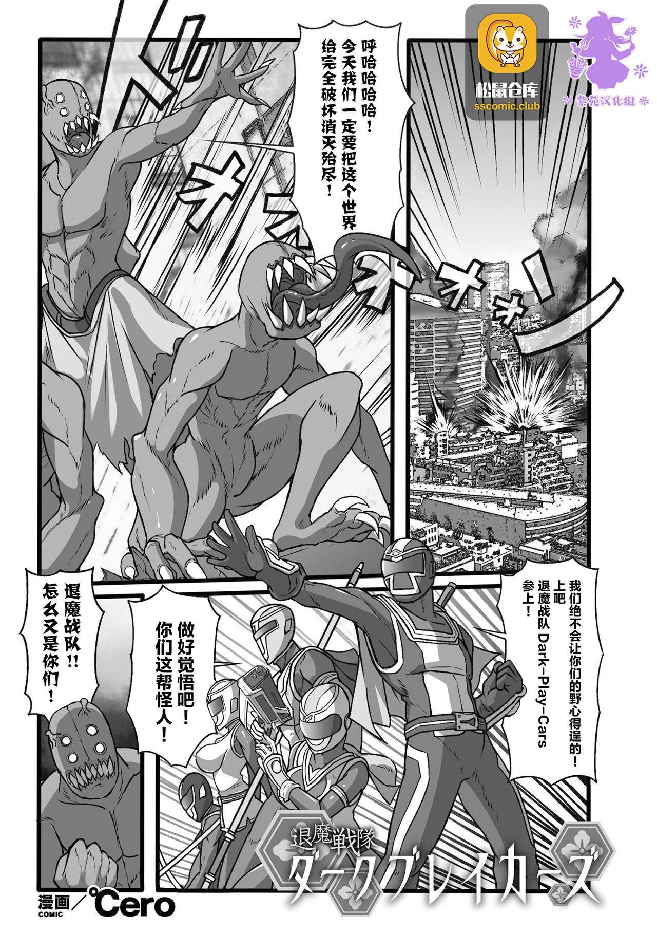 退魔戦隊ダークブレイカーズ [℃ero] [中国翻訳] 0
