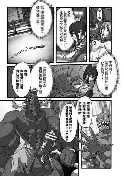 Taima sentai dakubureikazu 9