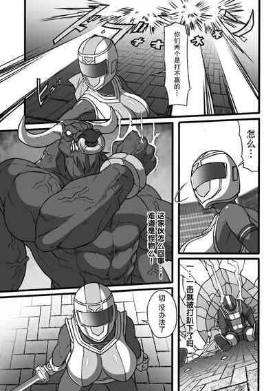 Taima sentai dakubureikazu 4