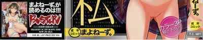 Seikou Ningyou to, Watashi - Fuckdoll and I 3