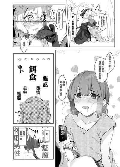 TS Neko Succubus-san wa Sakusei Nante Shitakunai! 7