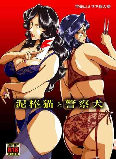 Dorobou Neko to Keisatsuken 1