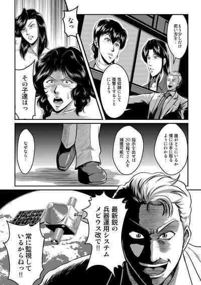 Dorobou Neko to Keisatsuken 5