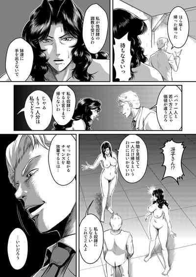 Dorobou Neko to Keisatsuken 6