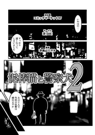 Dorobou Neko to Keisatsuken 2 2