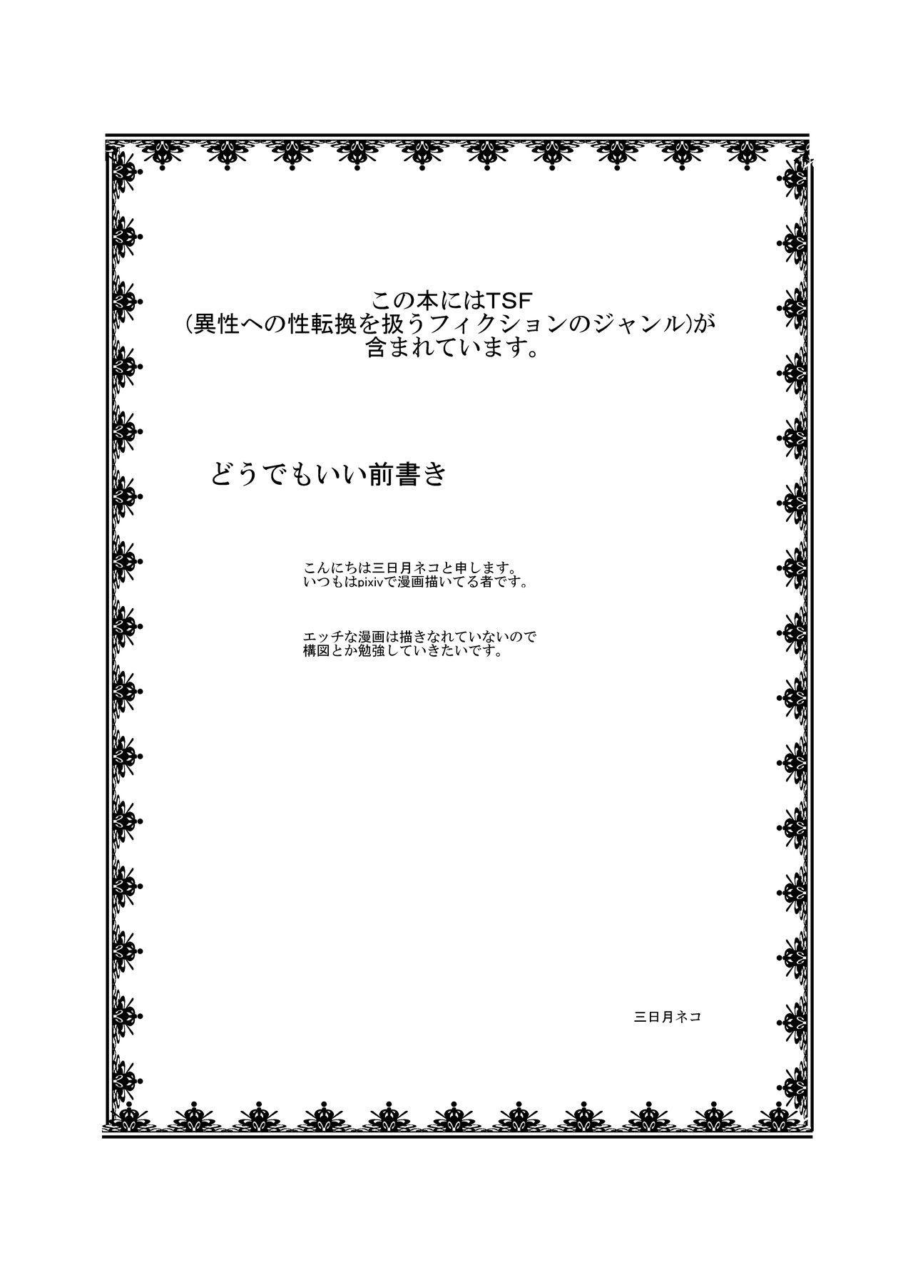 Rifujin Shoujo XI   Unreasonable Girl Ch. 11 1