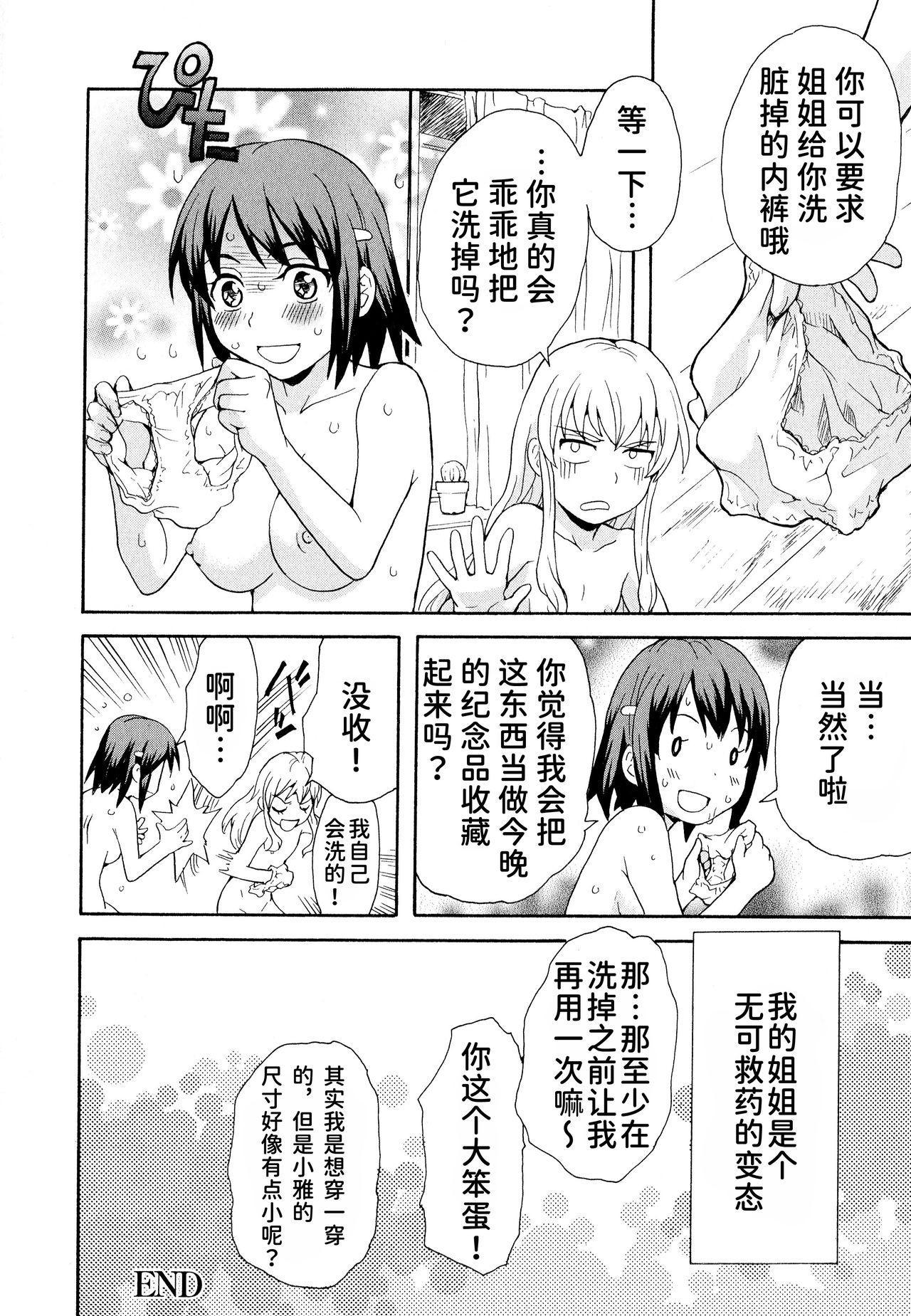 [Sudoo Kaoru] Onee-chan wa Imouto-chan o Aishiteru   爱上了妹妹的姐姐 (Aya Yuri Vol. 11) [Chinese] [SAW汉化组] 24
