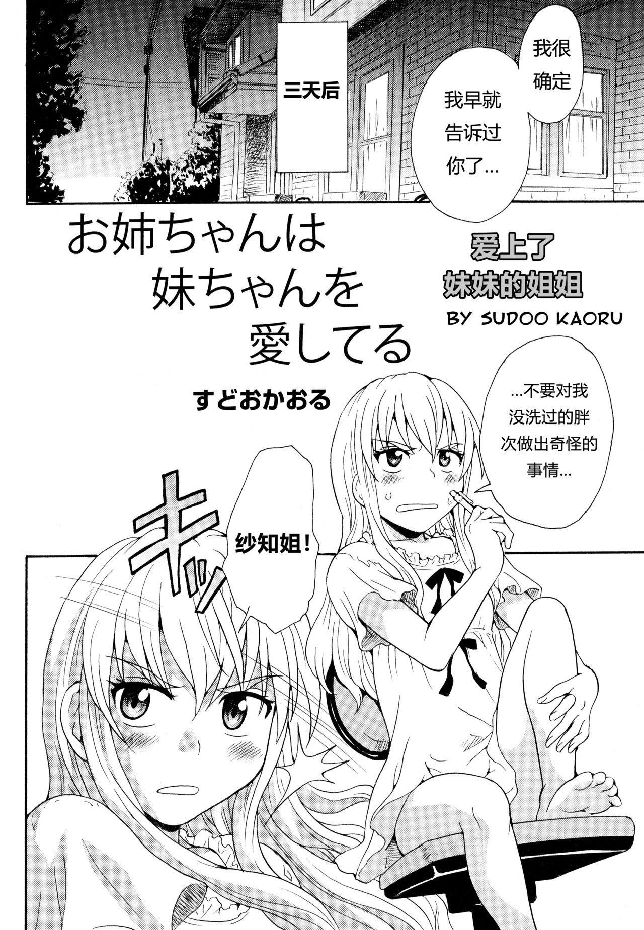 [Sudoo Kaoru] Onee-chan wa Imouto-chan o Aishiteru   爱上了妹妹的姐姐 (Aya Yuri Vol. 11) [Chinese] [SAW汉化组] 2