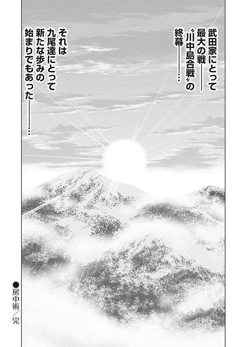 Kawanakajima Tsuya Kiri 160