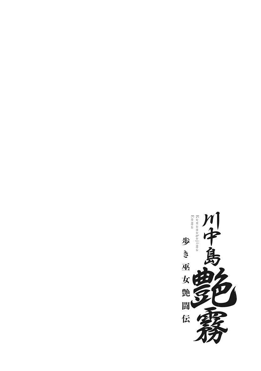 Kawanakajima Tsuya Kiri 162