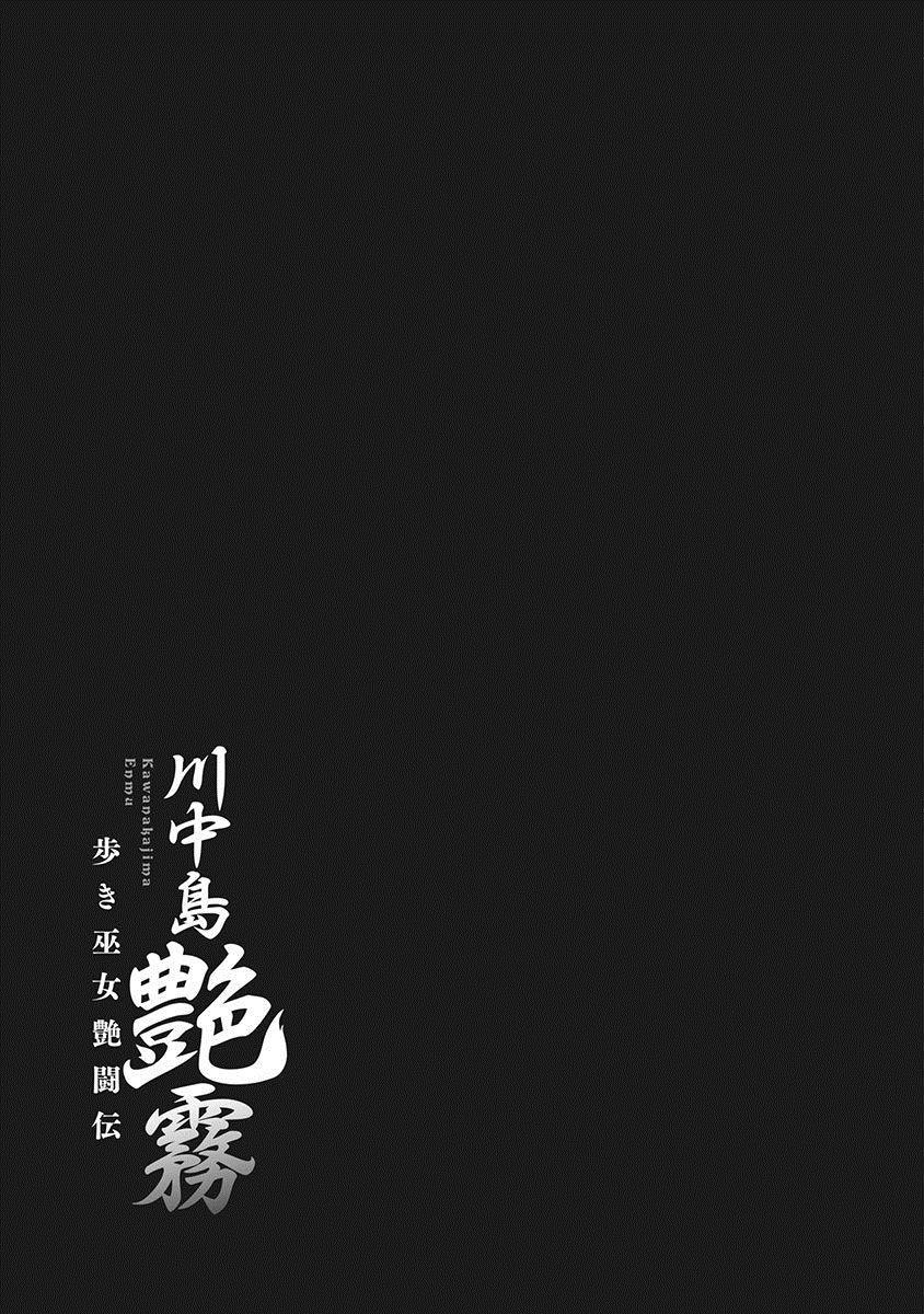 Kawanakajima Tsuya Kiri 187