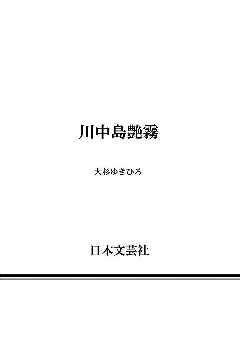Kawanakajima Tsuya Kiri 202
