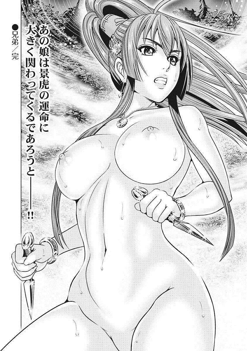 Kawanakajima Tsuya Kiri 48