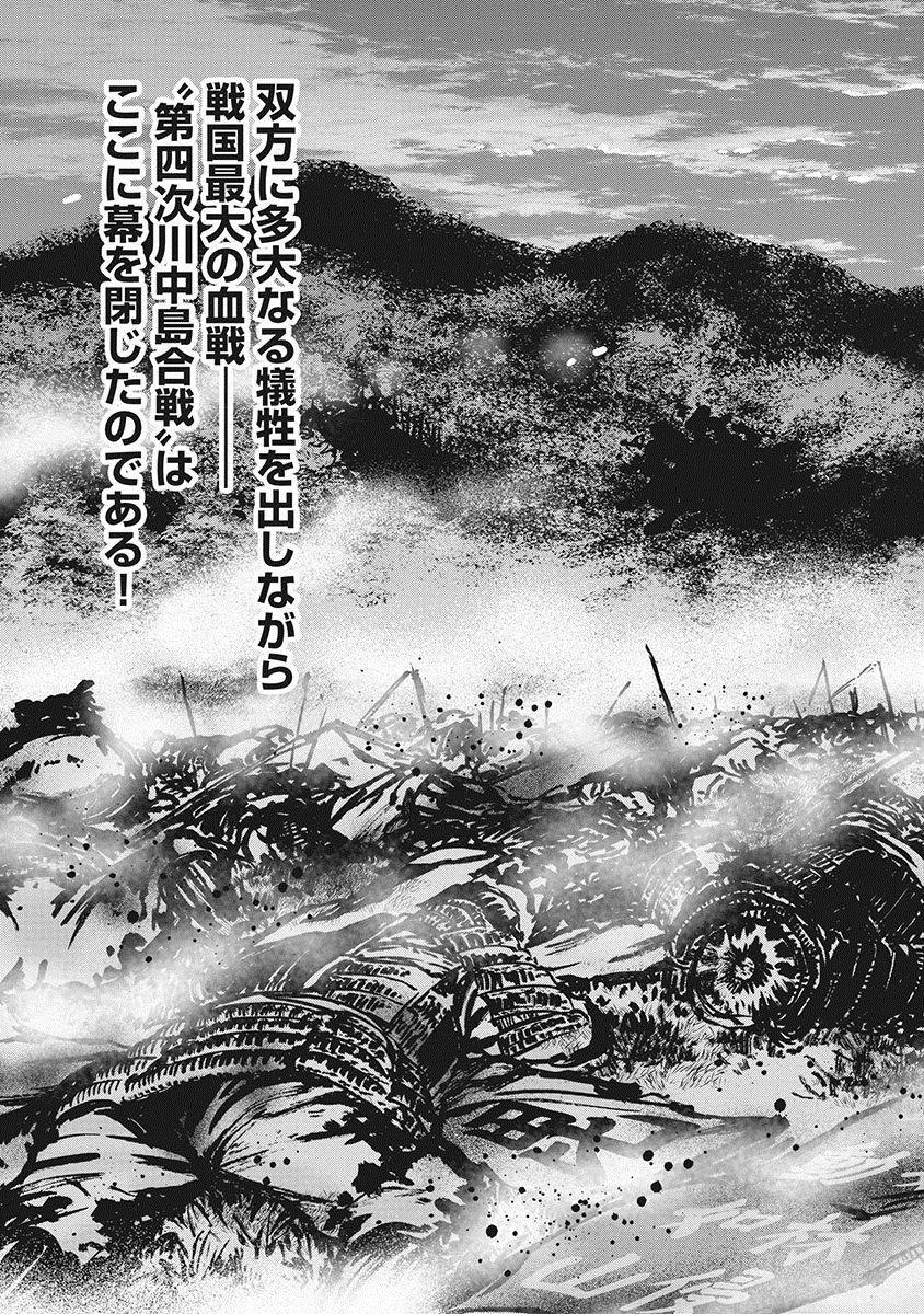 Kawanakajima Tsuya Kiri 87