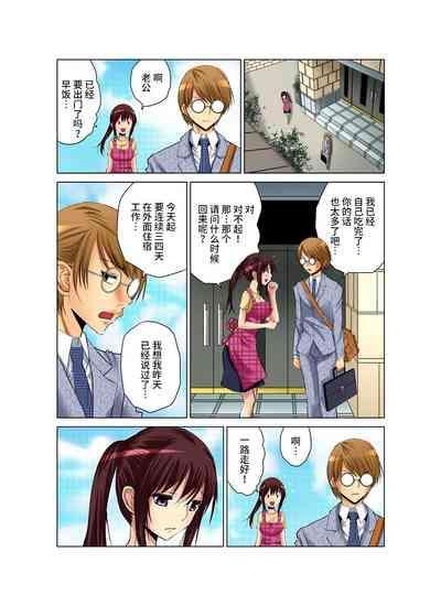 Hitozuma Asobi ~ Motto Uzuku no... 1-12 9