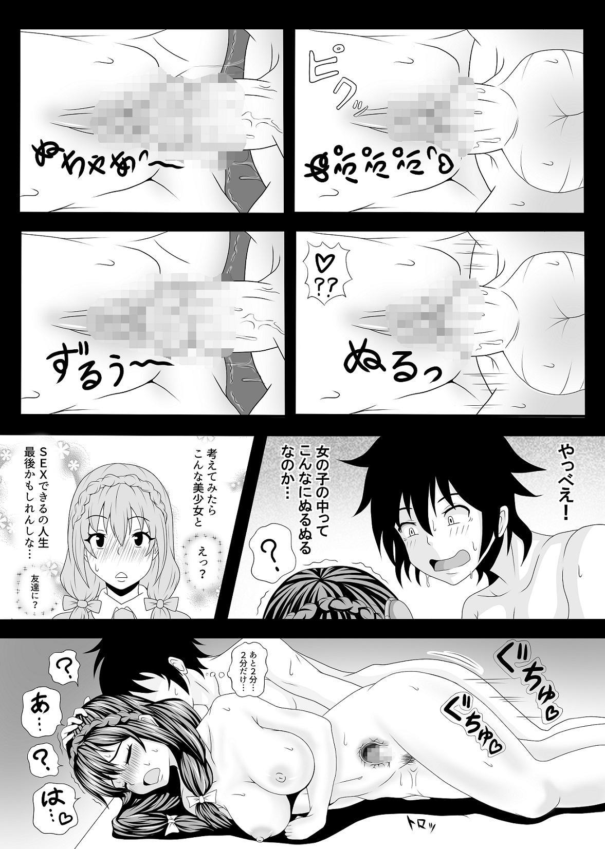 ゆんゆんソ〇マップed 6